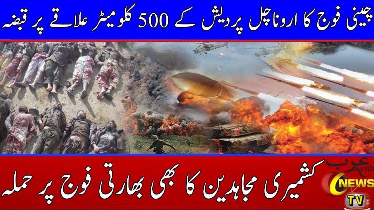 India Increases Security Presence In Kashmir After Rebel Attacks By Arab News TV In Hindi Urdu