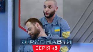 Звездонавты - 5 серия - 1 сезон | Комедия - Сериал 2018