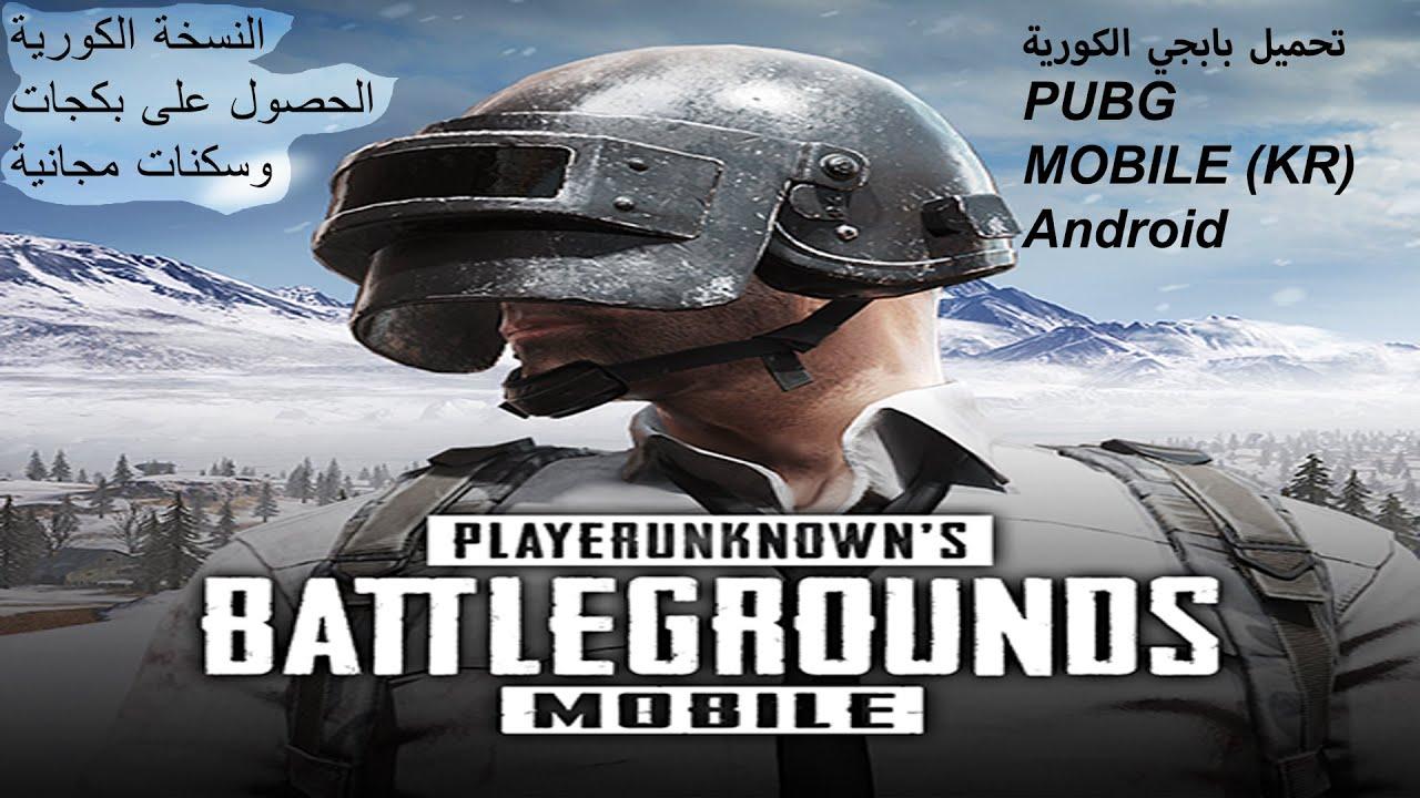 Link تحميل ببجي الكورية Pubg Mobile Kr 2020 أحدث نسخة الموسم