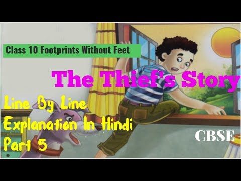 Chapter 2 The Thief's Story Footprints Without Feet | Class 10 CBSE |  Explanation In Hindi Part 5