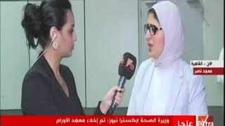 الآن | وزيرة الصحة: نقل مصابي انفجار معهد الأورام إلى معهد ناصر لتسهيل الخدمة على أهالي المصابين
