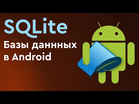 Что такое SQLite? Обзор СУБД SQLite и ее применения в Android.