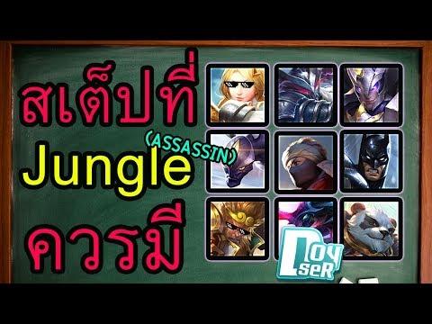 ROV Talk:สเต็ปที่ป่าสายล้วงควรมี Assassin #สาระROV #Jungle