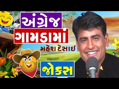 comedy video - Angrej avyo gamda maa - comedy in gujarati by mahesh desai