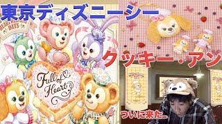 【衝撃】来年の東京ディズニーシーに香港で登場していたクッキー・アンが登場!? ダッフィーのハートウォーミングデイズ プレスリリース解説