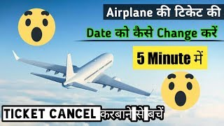 HOW TO CHANGE THE DATE OF FLIGHT TICKET IN JUST 5 MIN