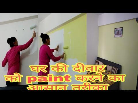 DIY!How to paint walls!!कैसे मैंने खुद ही किया अपने घर को paint🎨!budget friendly bedroom makeover😍
