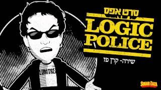 לוג'יק פוליס (סרט אפס)