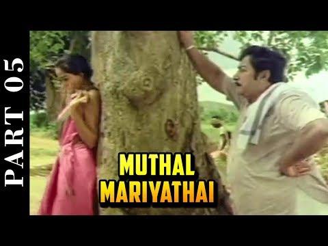 Muthal Mariyathai 5/15 Part | Sivaji Ganesan | Radha | Ilaiyaraja | P. Bharathiraja | Tamil Movie