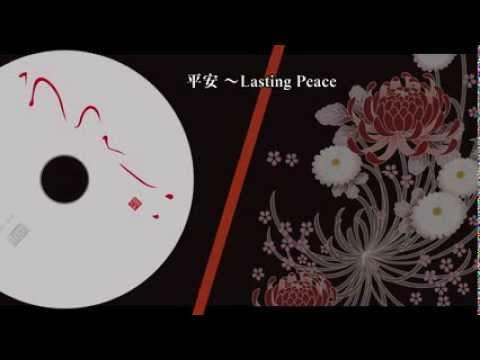 Spiritual Radionics CD「うつくしい」トラック1.平安 ~Lasting Peace サンプル