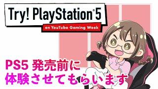 【PS5】PlayStation®5を発売前に体験させてもらうよ!後日プレミア動画で公開