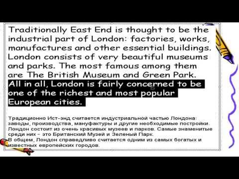 Топик London по английскому языку Лондон