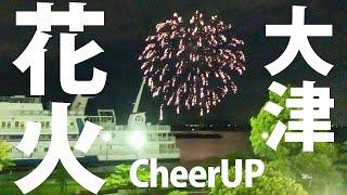 【湖上の花火】全国一斉 Cheer up!花火プロジェクト 滋賀県の大津港 ベストポジションで鑑賞 スマホ4K60p撮影 【iPhone 11 Pro】