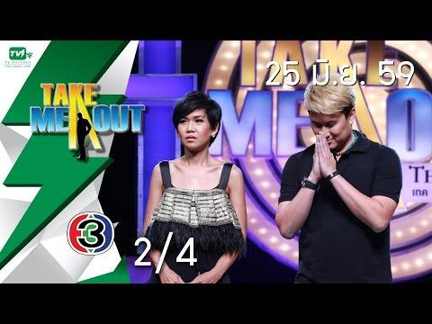 Take Me Out Thailand S10 ep.12 น้าแมน-เอก 2/4 (25 มิ.ย. 59)