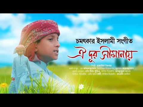 Oi Dur Simanay by Hujaifa Islam (ঐ দূর সীমানায়) New Bangla Islamic Song