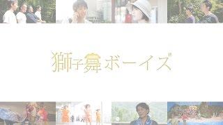 2015年春公開予定・映画『獅子舞ボーイズ』 ・高岡市合併10周年記念&市...