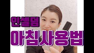 [인셀덤금빛] 인셀덤 아침사용방법