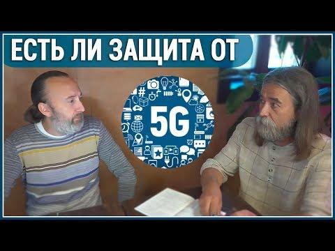 5G - смертельная