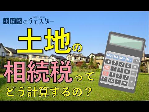 土地の相続税ってどう計算するの?