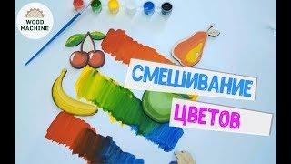 Как смешивать цвета? Видеоурок. Рисование для детей