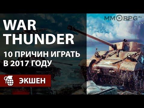 War Thunder. 10 причин играть в 2017 году
