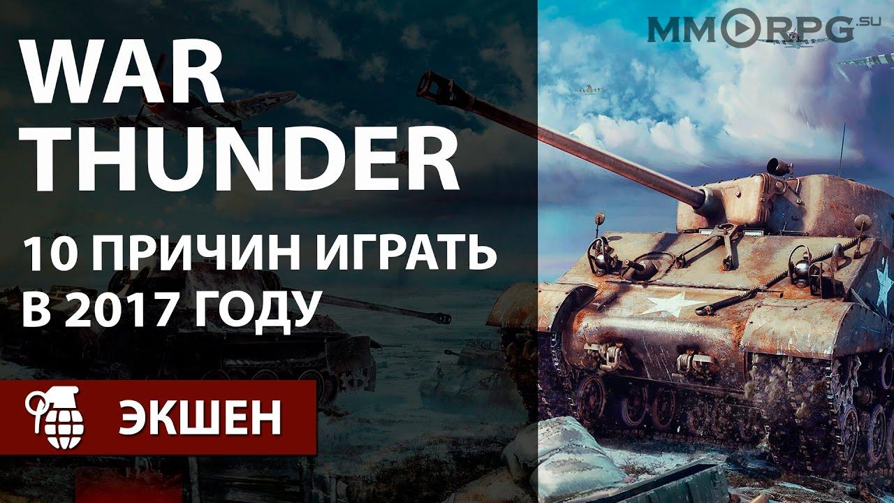 war thunder отзывы 2016