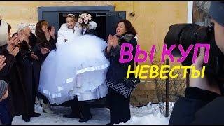 Выкуп невесты /Ах, эта Свадьба/ Генка приехал за сестренкой