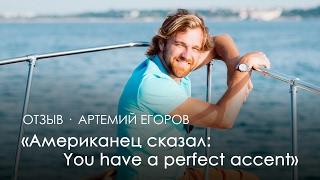 Артемий Егоров: «Американец сказал: You Have a Perfect Accent». Отзыв о курсе
