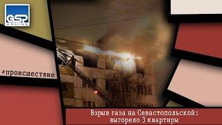 Взрыв газа на Севастопольской: выгорело 3 квартиры | 17 декабря'15 | 16:45