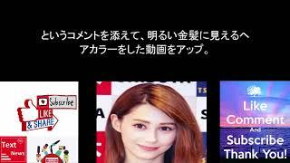 Akemi Darenogare - ダレノガレ明美、一般男性との破局を告白「フリーだ...