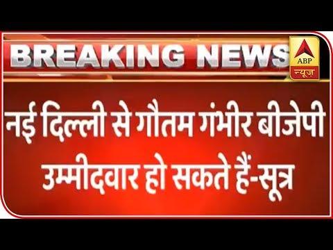 Gautam Gambhir May Be BJP's Candidate From New Delhi  | ABP News