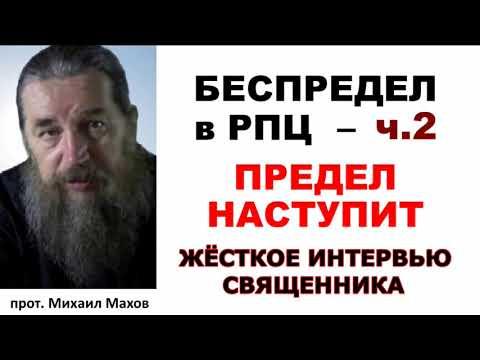 Предел терпению наступит / Беспредел в РПЦ - ч.2 / о.Михаил Махов