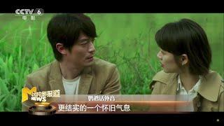 鹦鹉话外音:《大约在冬季》爱情片能讲出这样一句话就足够了【中国电影报道 | 20191118】