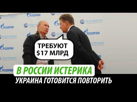 В России истерика. Украина готовится повторить