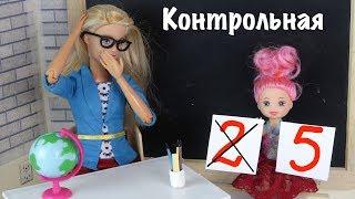 ДВОЙКА ПО ОШИБКЕ Мультик с Куклами Барби Про Школу Школа Для девочек