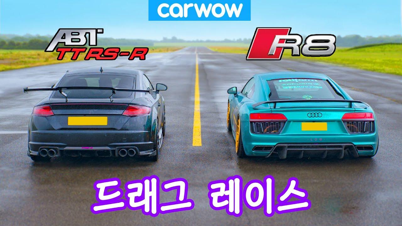 아우디 R8 vs TT RS-R 드래그 레이스! *V10 vs ABT 튜닝된 5기통*