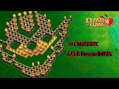 10 СТРАННЫХ БАЗ В Clash of Clans 2017