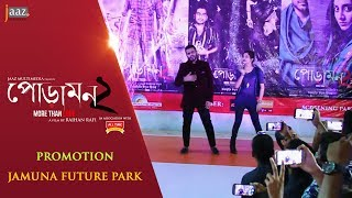 Poramon 2 l Promotion l Jamuna Future Park l Siam Ahmed l Pujja l Raihan Rafi l Jaaz Multimedia thumbnail