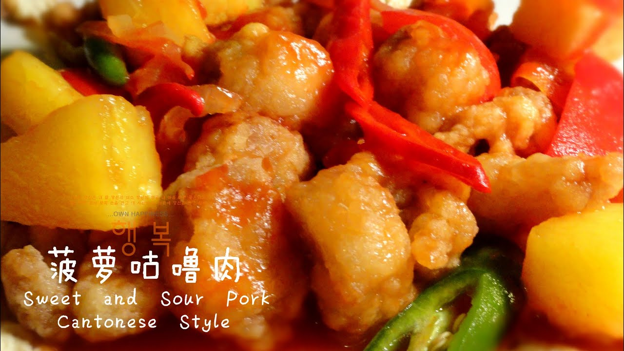 Cantonese style sweet and sour pork josephinerecipes cantonese style sweet and sour pork josephinerecipes youtube forumfinder Choice Image