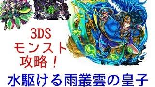 3DSモンスト攻略です! 今回は、ヤマトタケル(水駆ける雨叢雲の皇子)を...