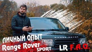 По личному опыту Range Rover Sport