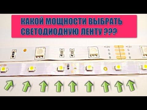 Мощность светодиодной ленты