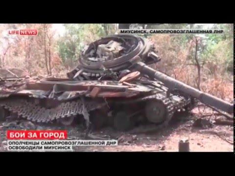 Август 2014 Донбасс