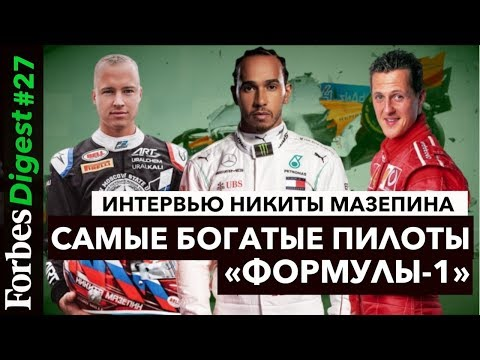 Сколько зарабатывают гонщики? Сын миллиардера Никита Мазепин об отце, «Формуле-1» и личной жизни