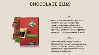 Шоколад Слим. Отзывы врачей