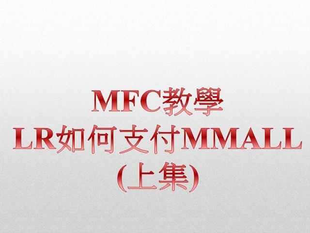 MFC?? LR????MMALL ?? ???? ???? ???? ???? MBI Mfc club M???? O2O ?????? ???