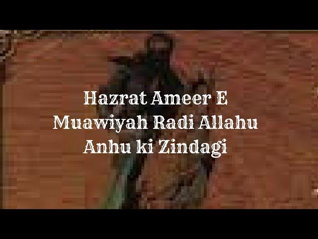 Hazrat Ameer E Muawiyah Radi Allahu Anhu ki Zindagi