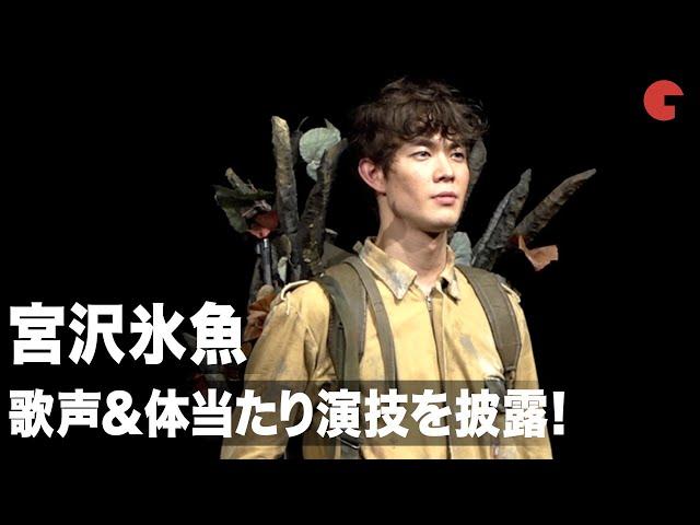 映画予告-宮沢氷魚、大鶴佐助との舞台で歌声&体当たり演技を披露!舞台「ボクの穴、彼の穴。」公開ゲネプロ・囲み取材
