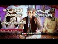 Download Qari Khadim Bilal Mujadidi Beautiful Naat 2017   New Naat Recitation MP3 song and Music Video