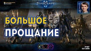 ПРОЩАЙТЕ, ПОБЕДЫ! Последние игры Секретного Агента до глобального патча StarCraft II